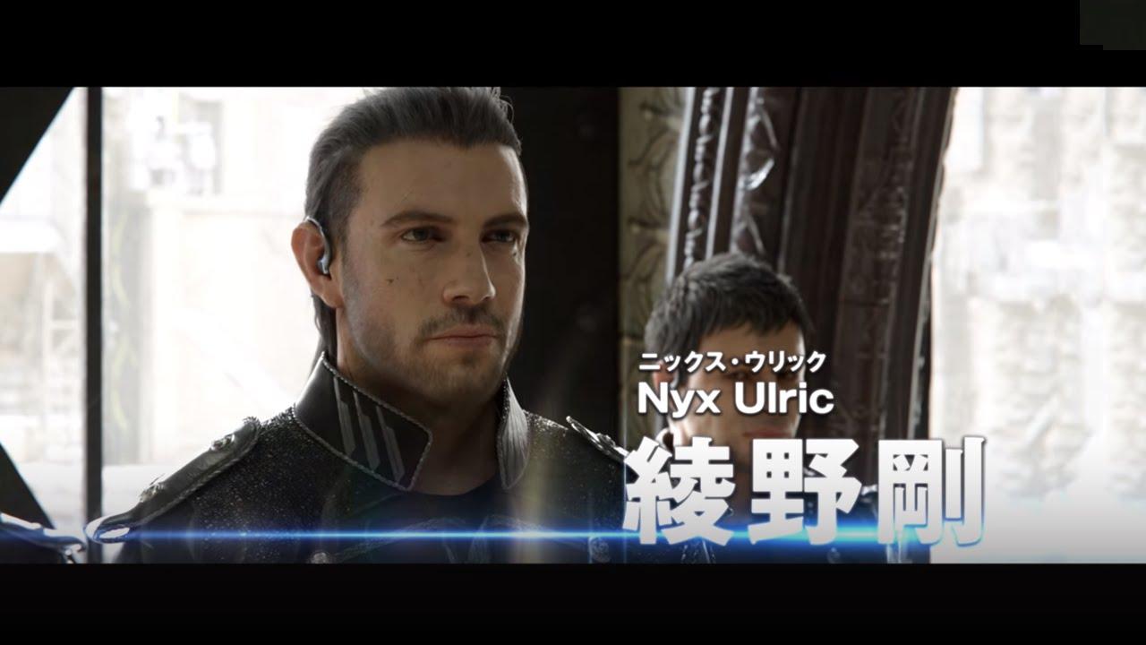 KINGSGLAIVE FINAL FANTASY XV- Official Japanese Theatrical Trailer (2016)